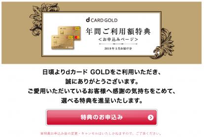 dカード GOLD 年間利用額特典