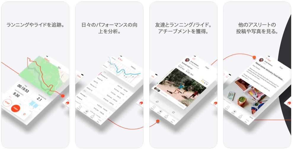ランニングアプリ