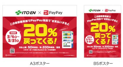 PayPay キャンペーン 自販機