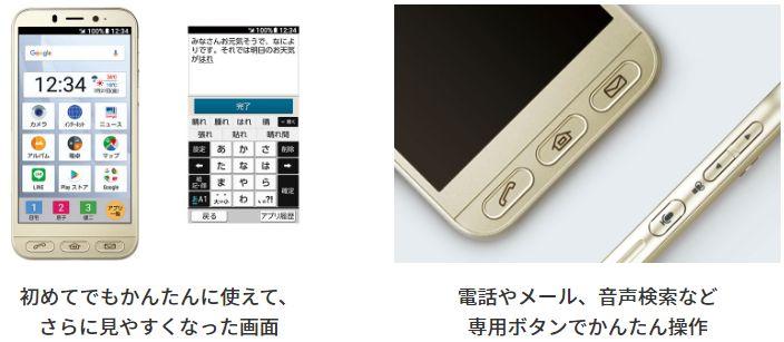 シンプルスマートフォン4
