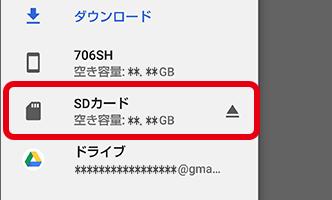 SDカードをタップして画像フォルダを探す