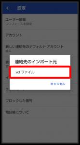 5 「.vcfファイル」をタップ