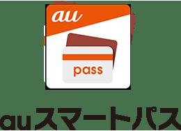 auスマートパスのロゴ