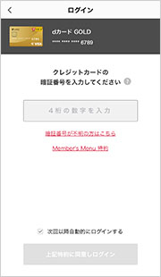dカードアプリ設定(Android)