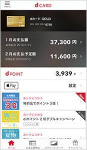 dカードアプリ設定(iOS)