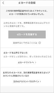 dカードアプリ設定(できない時)