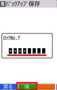 7 端末の暗証番号を入力