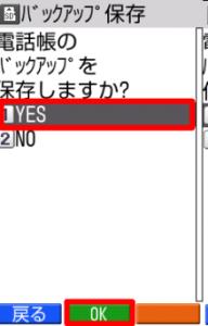 8 バックアップ保存の最終確認画面で「YES」を選ぶ