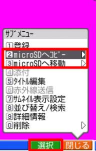 「メニュー」を押して「microSDへコピー」を選ぶ