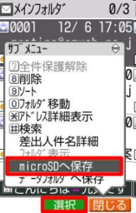「メニュー」を開き「micro SDへ保存」→「全件保存」を選ぶ