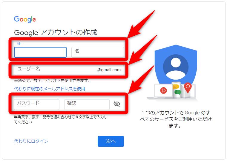 Googleアカウントの作成手順①~③