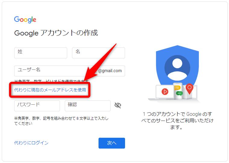 現在のメールアドレスを使用する手順