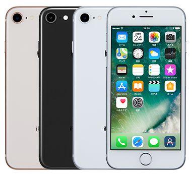 マイネオで購入できるiPhone8