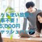 ソフトバンクエアー申込で3.5万円キャッシュバック[bitWave限定]