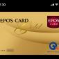 iPhoneにクレジットカード情報を登録・変更・削除する方法