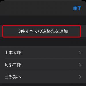 4 「○件すべての連絡先を追加」をタップ