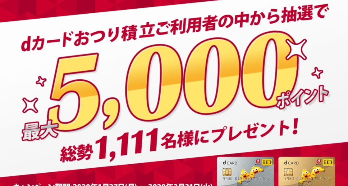 ドコモdカードで最大5,000ポイントが1,111名に!おつり積立でカンタン応募