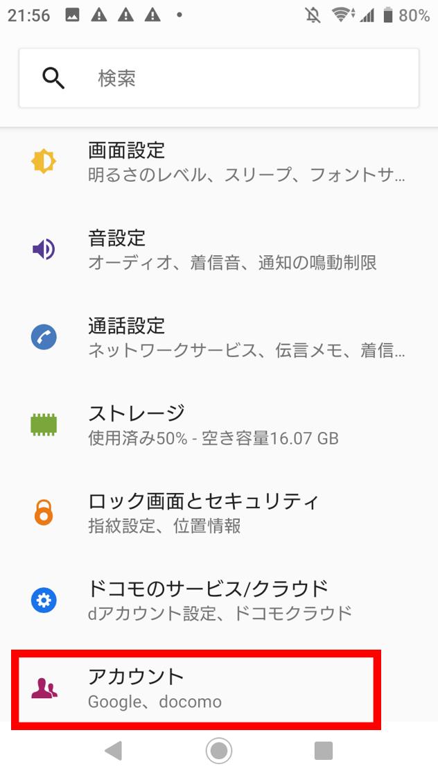 データ引き継ぎ元Androidの操作手順