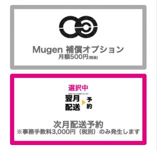 MugenWiFi申込み