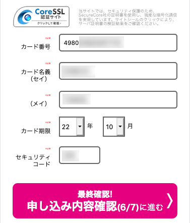 7 クレジットカード情報を入力して「申し込み内容確認に進む」をタップ
