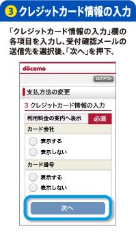 キャンペーン①の申し込み方法③