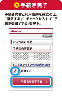 キャンペーン①の申し込み方法④