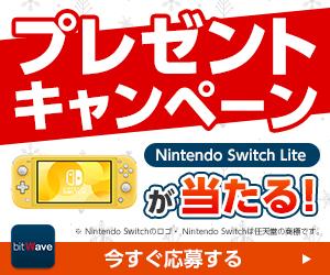 switchプレゼントキャンペーン