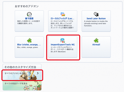 ImportExportToolsNGを選択