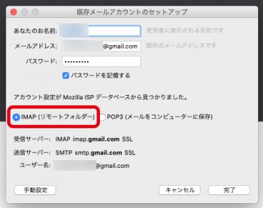 IMAPを選択