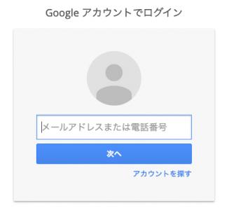 Googleアカウント認証画面