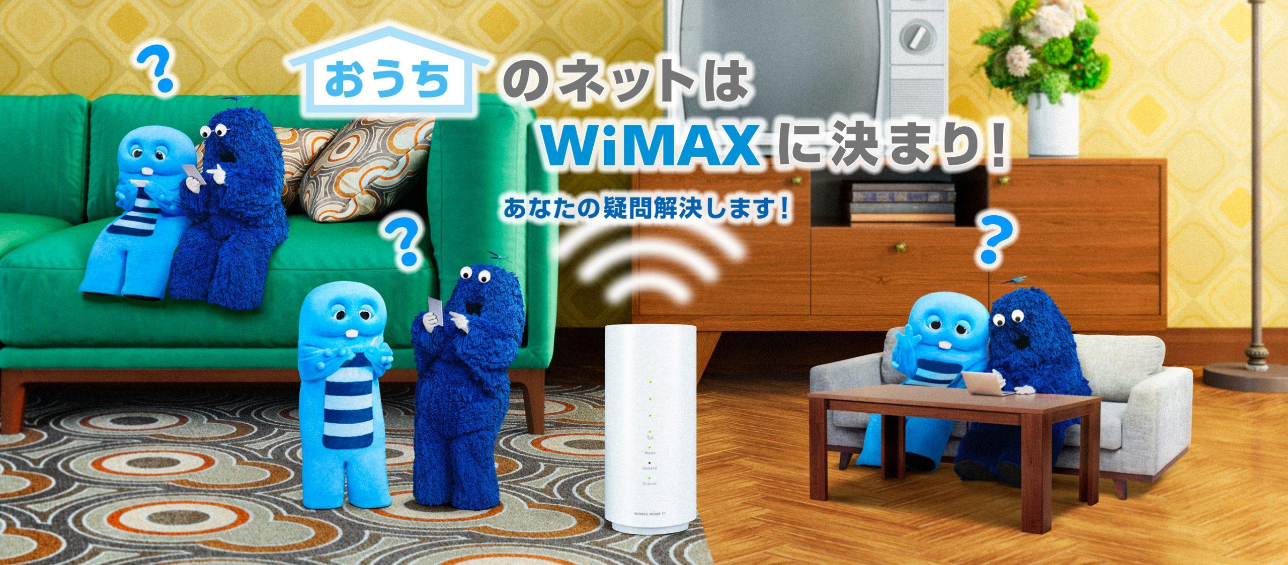 おうちのネットはWiMAXに決まり