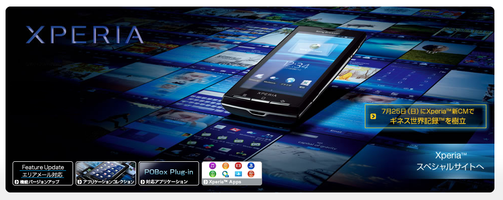 Xperia SO-01B-トップページ