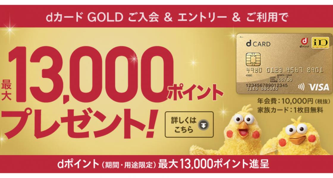 【2020年4月】dカード/dカード GOLDキャンペーンまとめ
