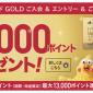 【2020年7月】dカード/dカード GOLDキャンペーンまとめ