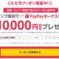 ソフトバンクのクーポン!iPhone 12購入で使える1万円相当の特典と条件