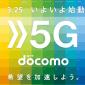 ドコモの発表&3月のキャンペーンまとめ|5G/新機種/iPhone 11の割引情報も