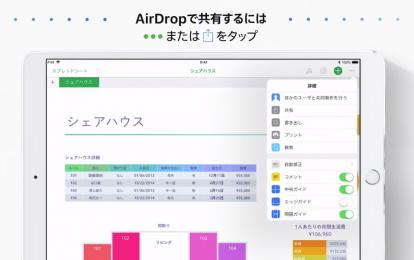 AirDrop iPad