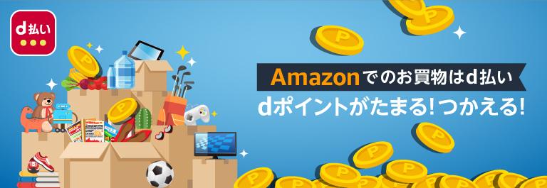 Amazonでd払い・dポイントで支払う方法とできない時の対処方法