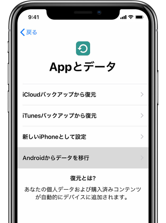 Androidからデータを移行