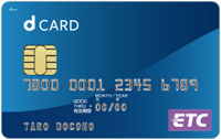 dカード ETCカード