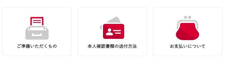 ワイモバイルのオンライン申し込み