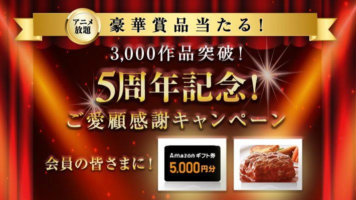 アニメ放題の5周年キャンペーン