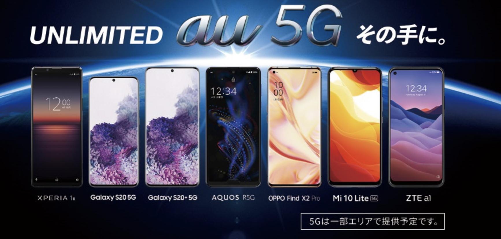 au 5G