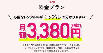クラウドWiFi東京 月額料金