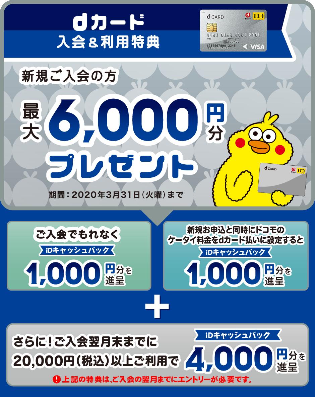 【2020.03】dカード 入会&利用特典