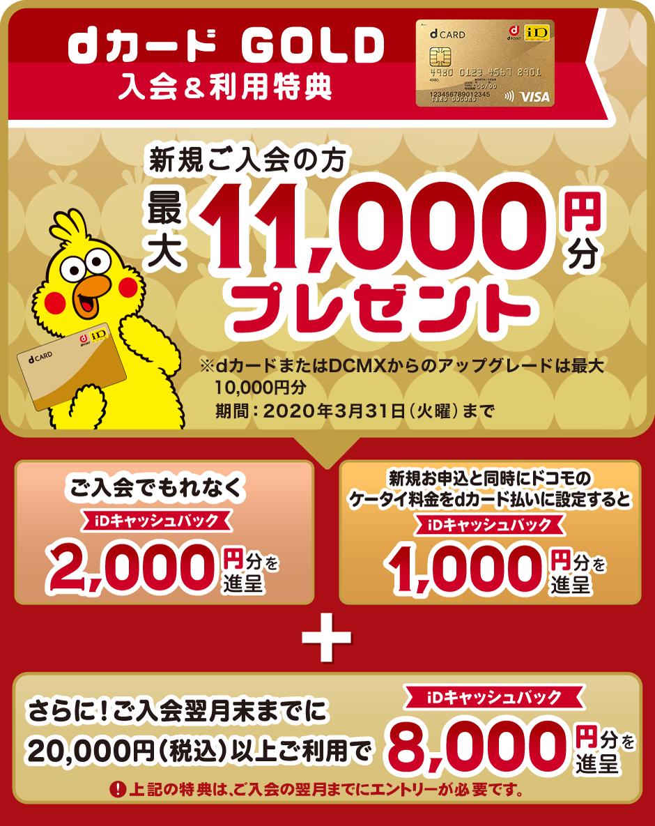 【2020.03】dカード GOLD入会&利用特典