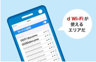 d Wi-Fiが使えるエリアで表示されるネットワーク名