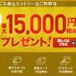今dカード GOLDキャンペーンを利用して申し込んだらいくらお得になる?