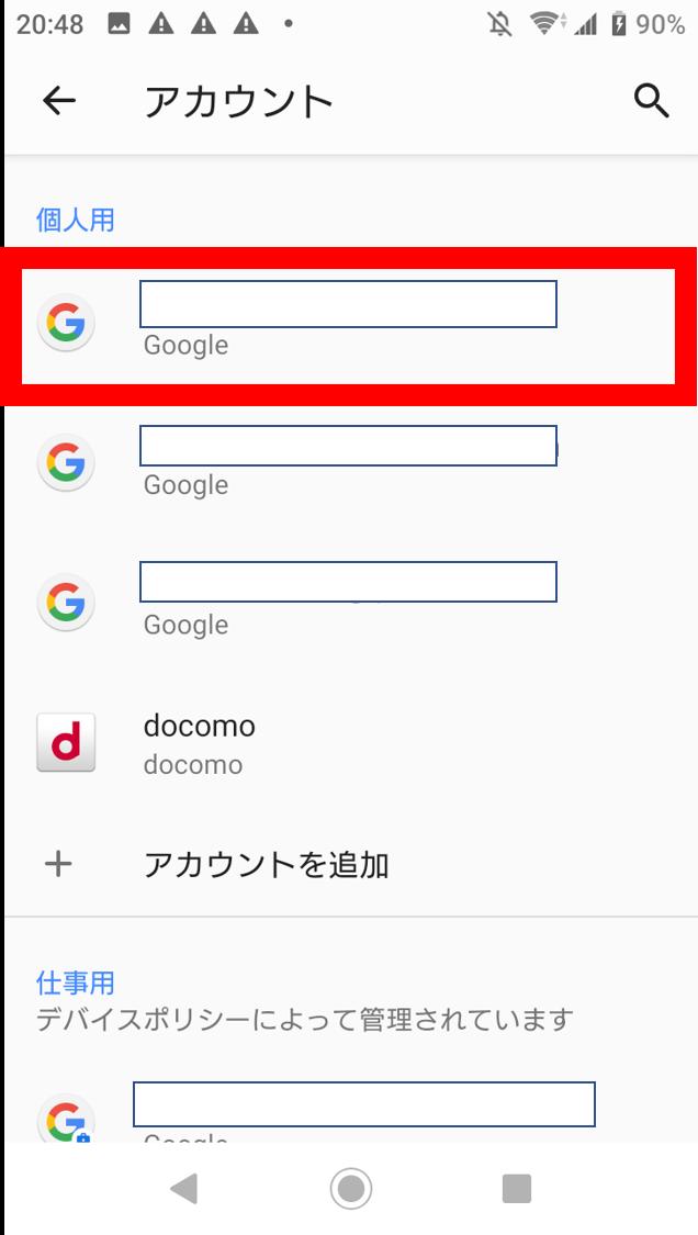 Androidスマホで同期する手順