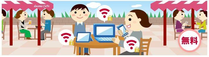 ドコモのd Wi-Fi知ってる?無料で使えるから申込方法&使える場所見てみて